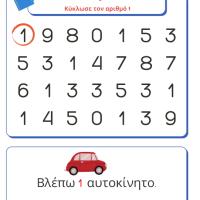 Αριθμοί  1 - 10